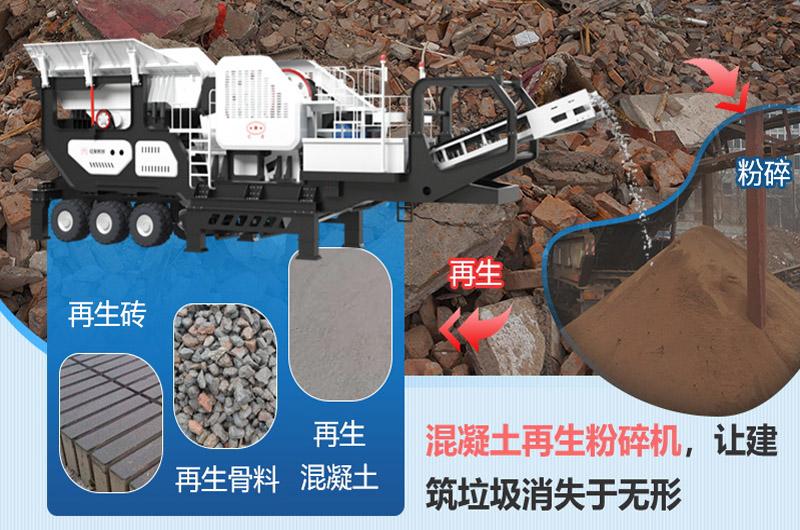 移动破碎机助力建筑垃圾再利用