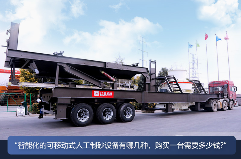 可移动式人工制砂设备发货现场